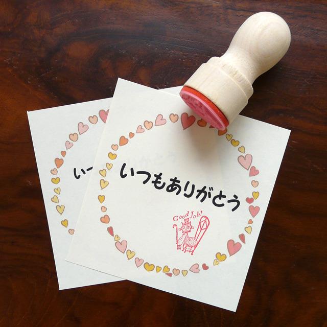 """【セール】 (74) Shinzi Katoh  """"Good job""""  シンジカトウ メッセージスタンプ 猫 はんこ"""
