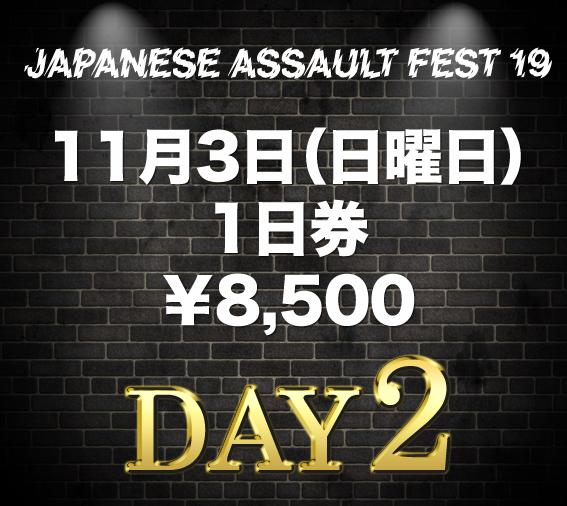 JAPANESE ASSAULT FEST 19 1日券(11/3日曜日)
