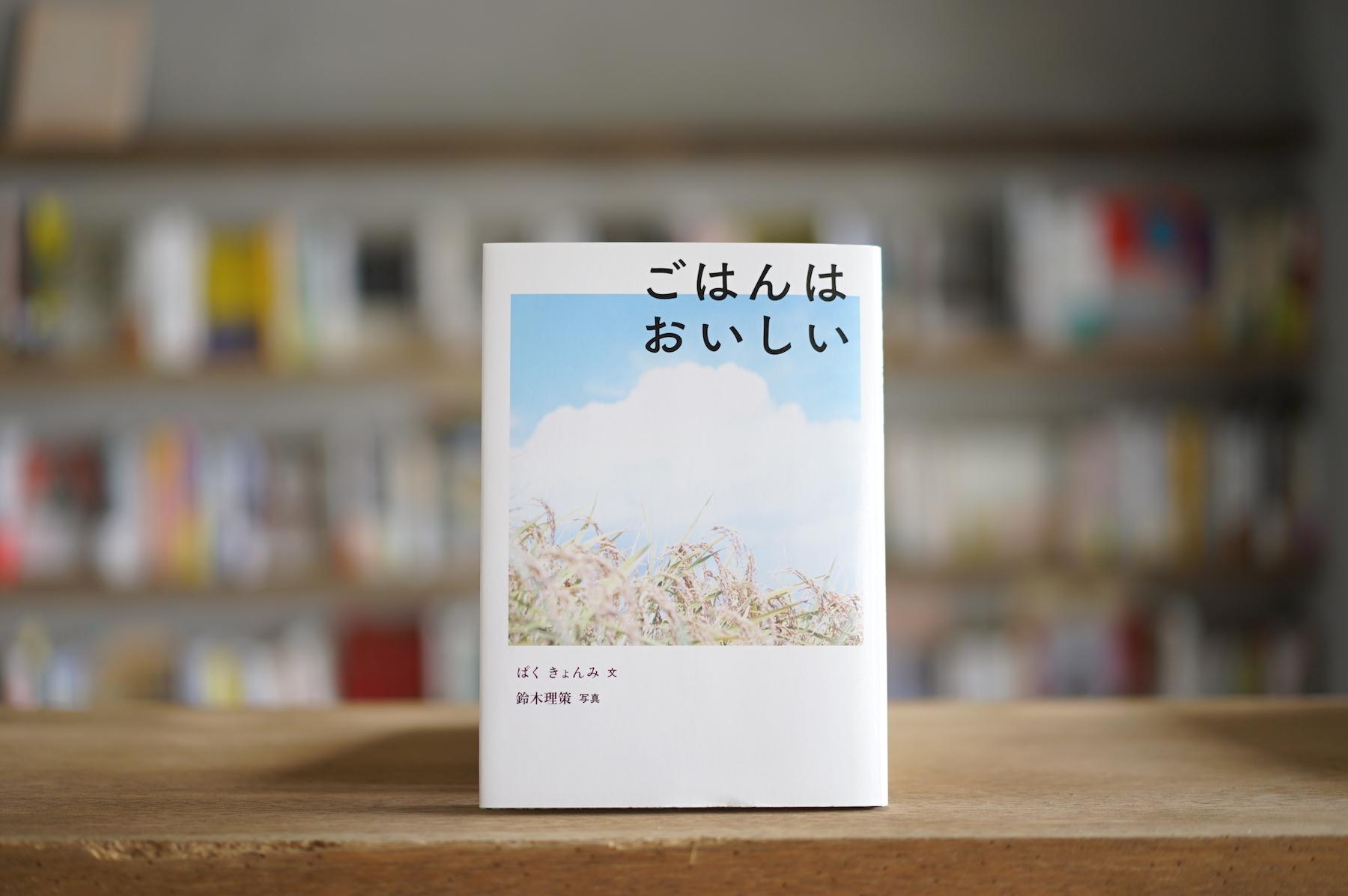 文:ぱくきょんみ 写真:鈴木理策 『ごはんはおいしい』 (福音館書店、2017)