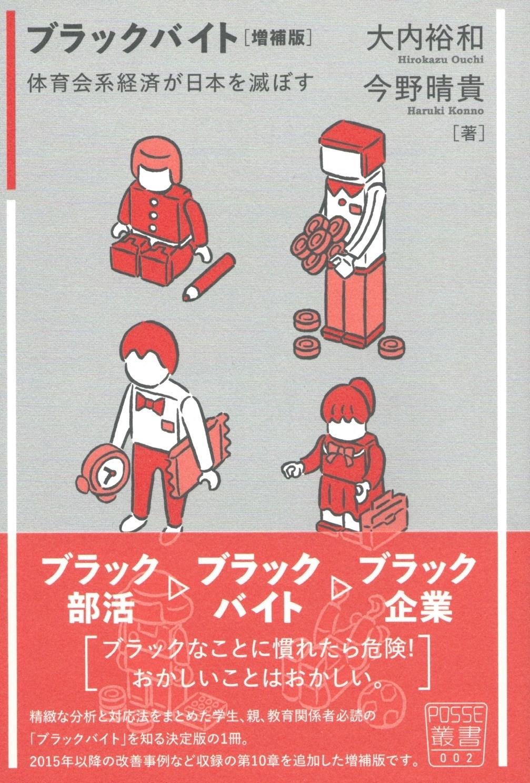 ブラックバイト[増補版] 体育会系経済が日本を滅ぼす