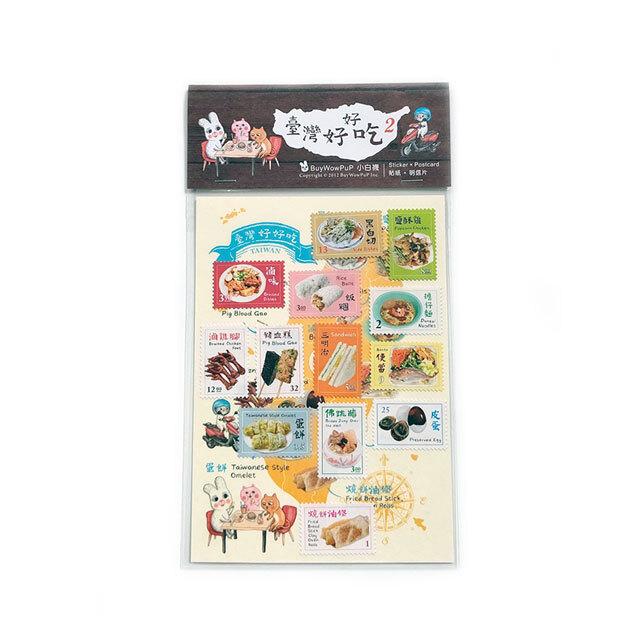 切手型シール-台湾好好吃 2