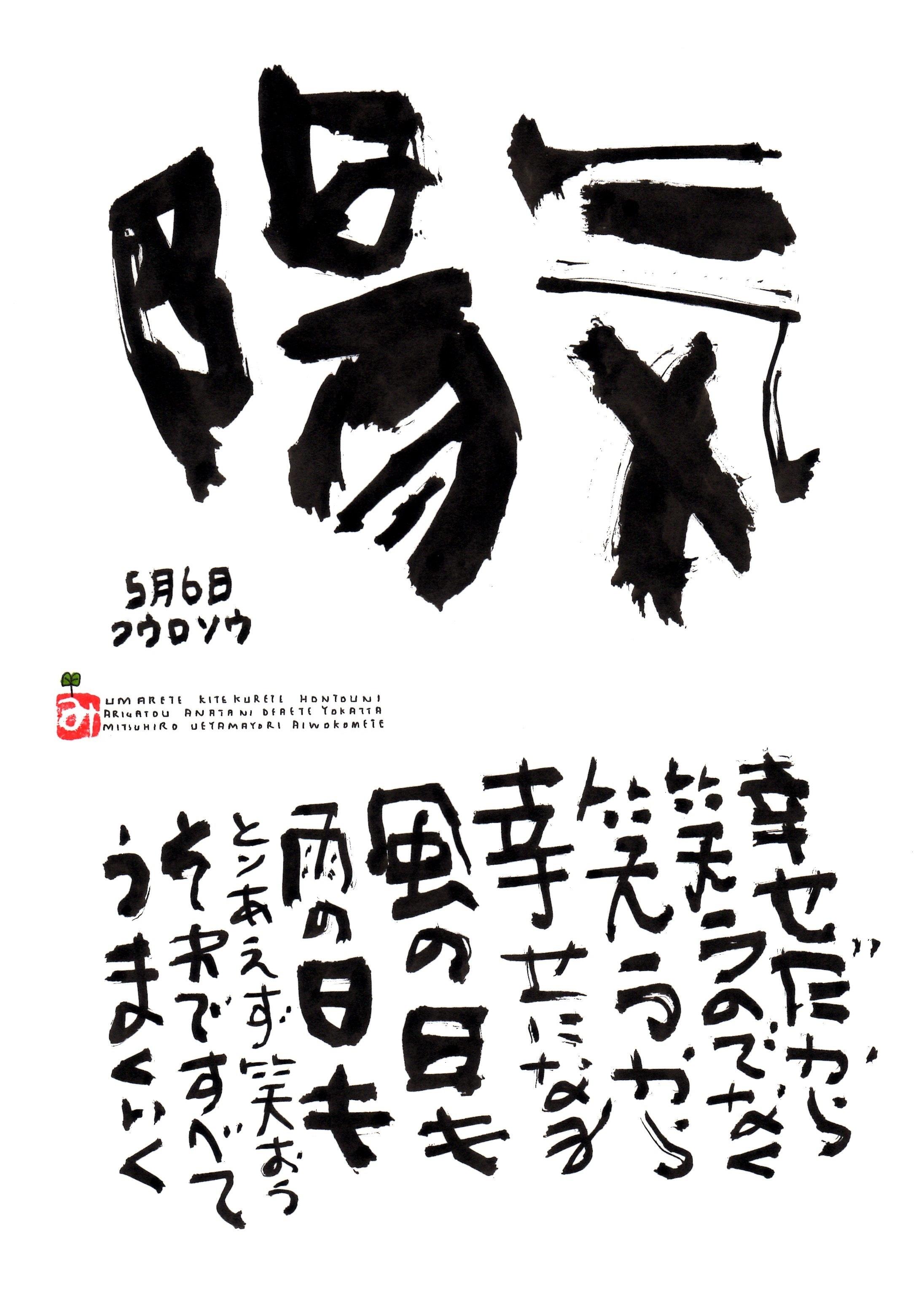 5月6日 誕生日ポストカード【陽気】Cheerful