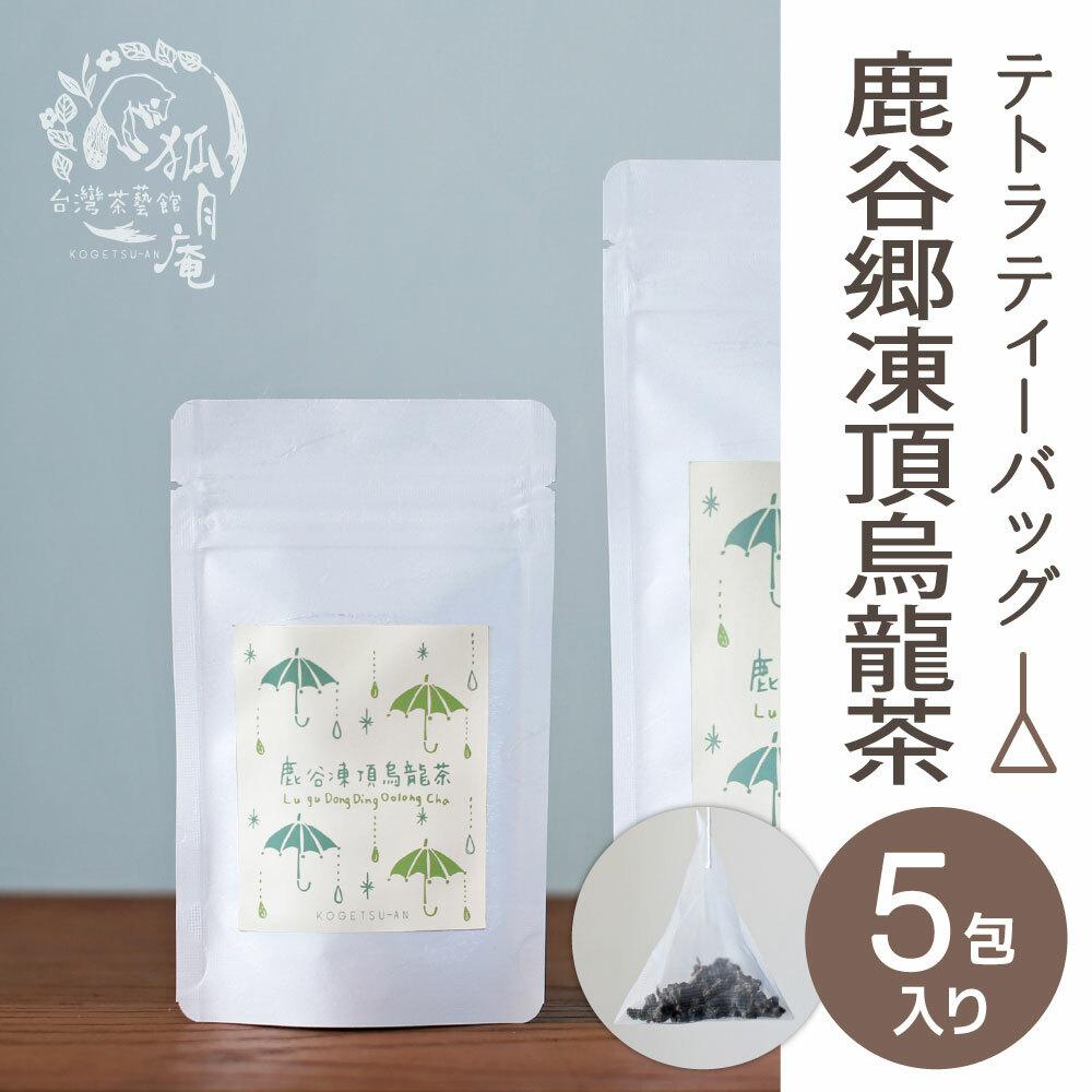 《台湾の烏龍茶コンテスト受賞》鹿谷鄕凍頂烏龍茶/ティーバッグ 5包