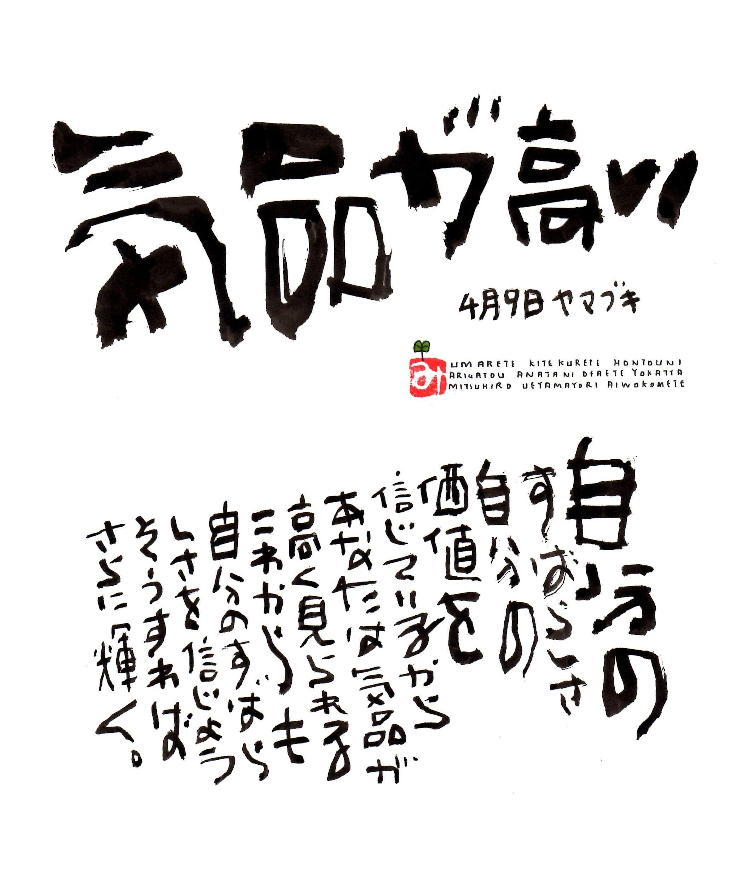 4月9日 誕生日ポストカード【気品が高い】Noble