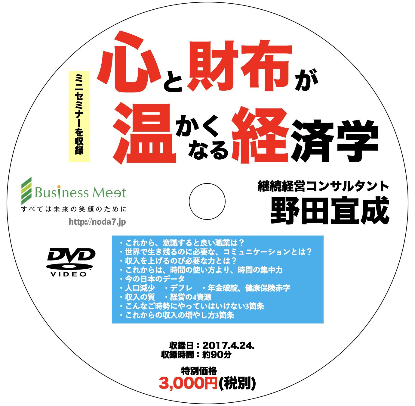 野田の人気講演「心と財布が温かくなる経済学」待望のDVD化!