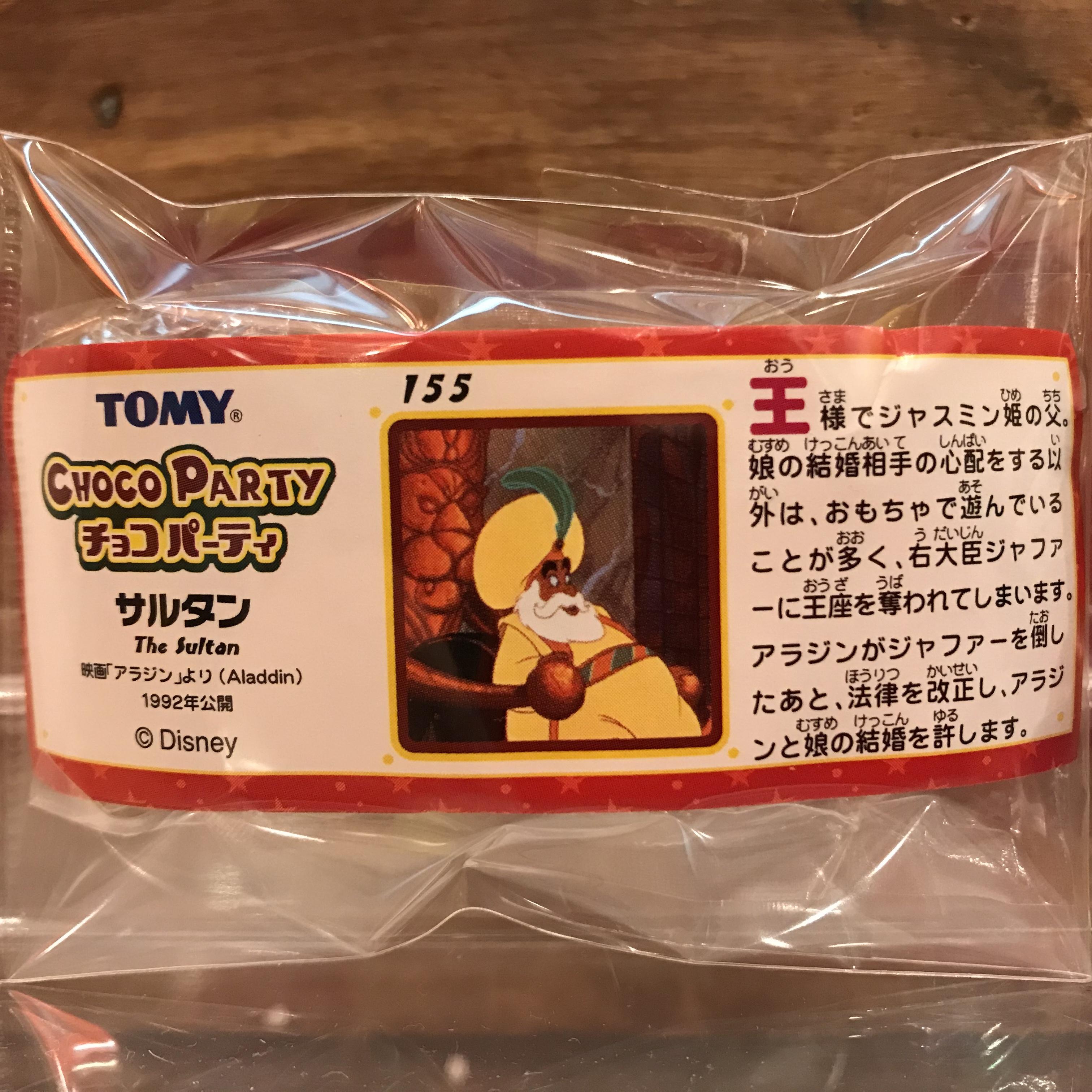 ディズニー チョコパーティ 155 サルタン フィギュア 内袋未開封・ミニブック付 TOMY