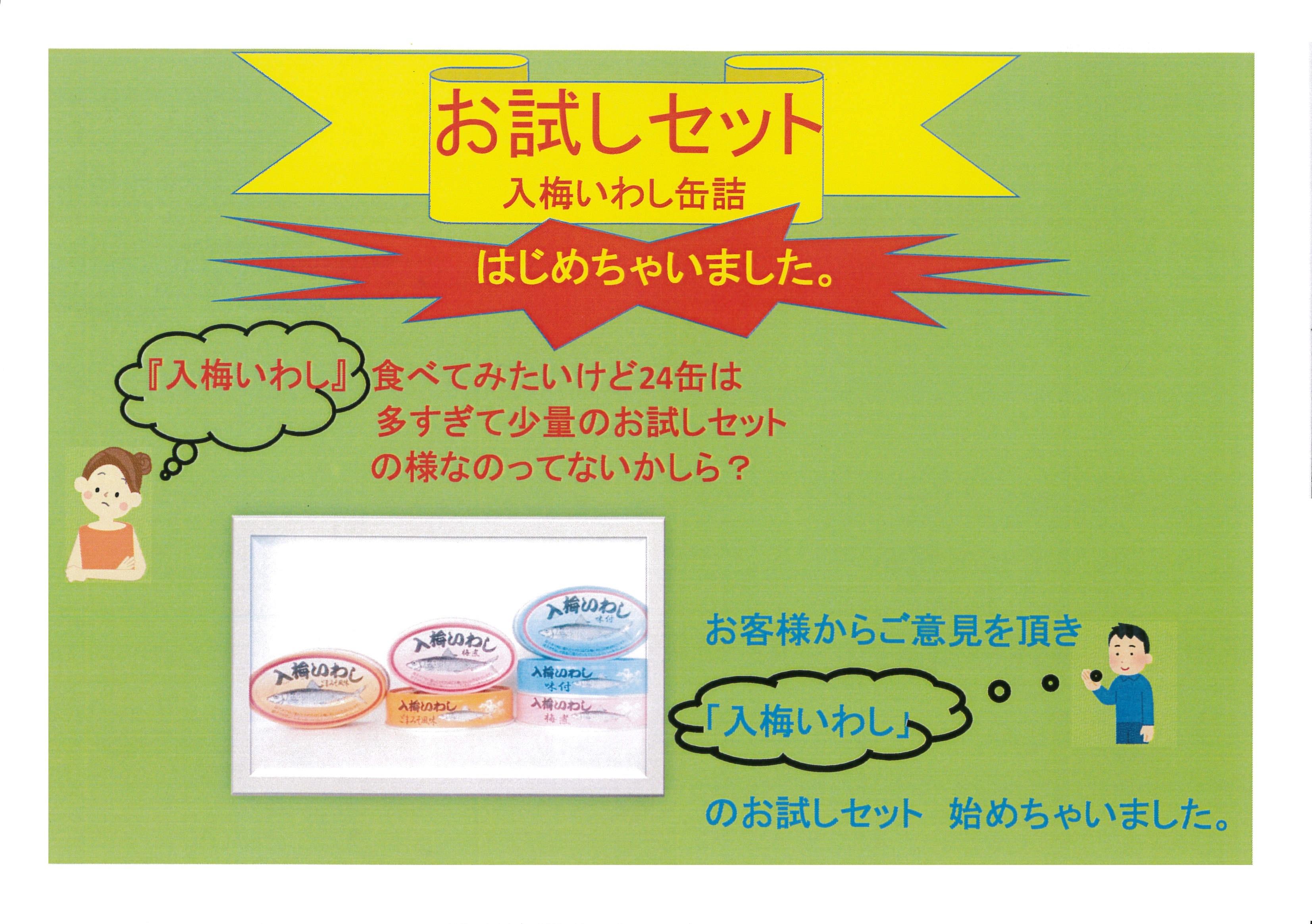 入梅いわし缶詰3種お試し6缶セット  ★この商品は送料込みです。