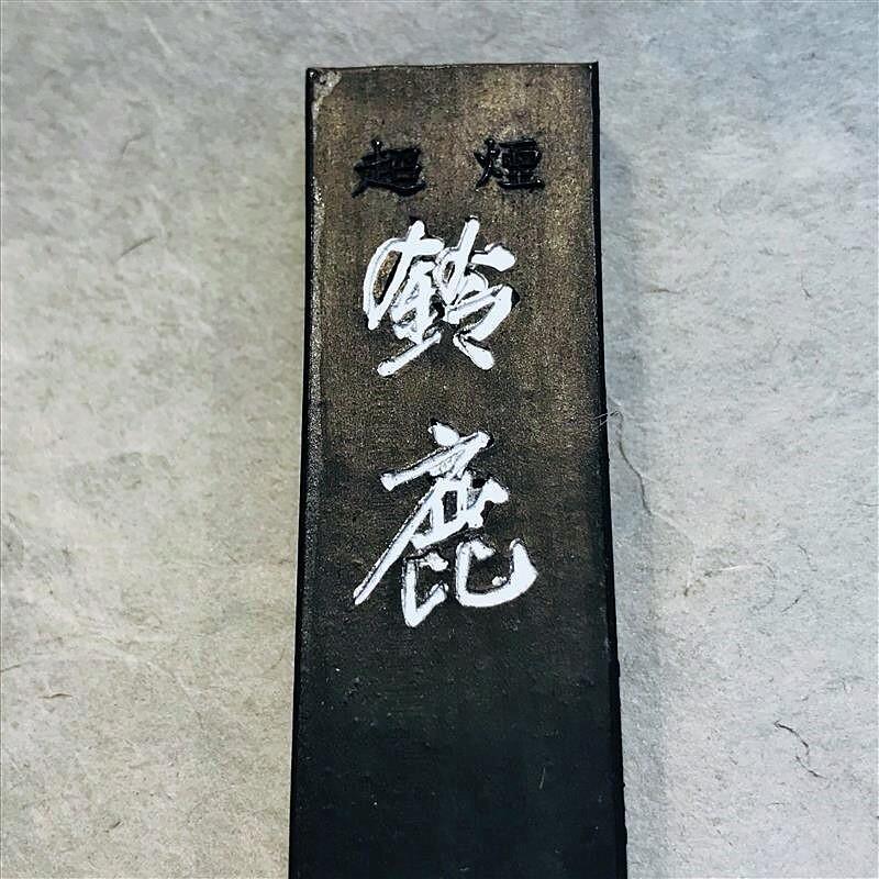 鈴鹿墨(菜種油煙墨) かな用