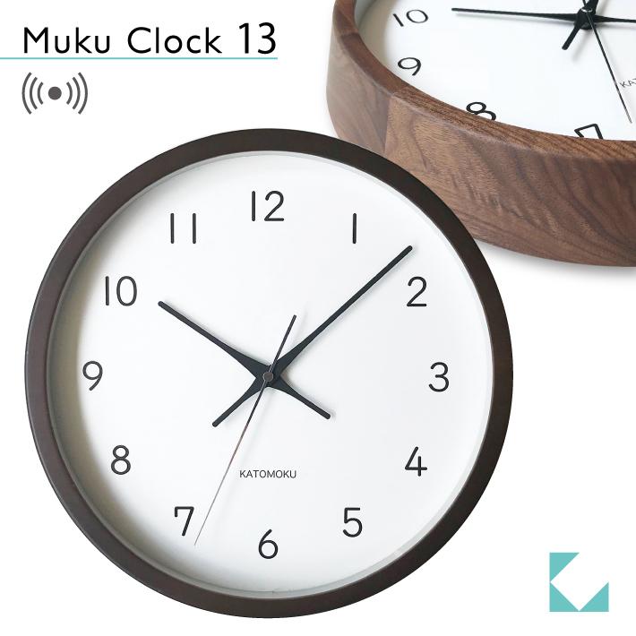KATOMOKU muku clock 13 ウォールナット km-104WARC 電波時計
