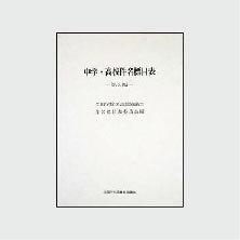 中学・高校件名標目表 第3版