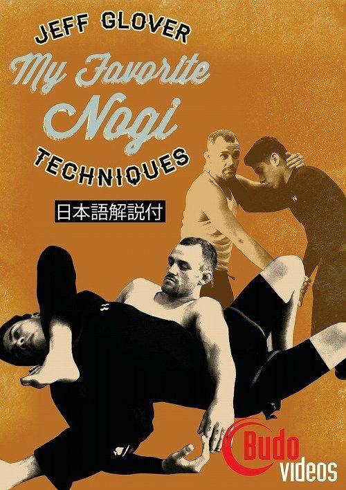 日本語吹き替え付き  ジェフ・グローバー マイフェイバリット ノーギ テクニックDVD |ブラジリアン柔術テクニック教則