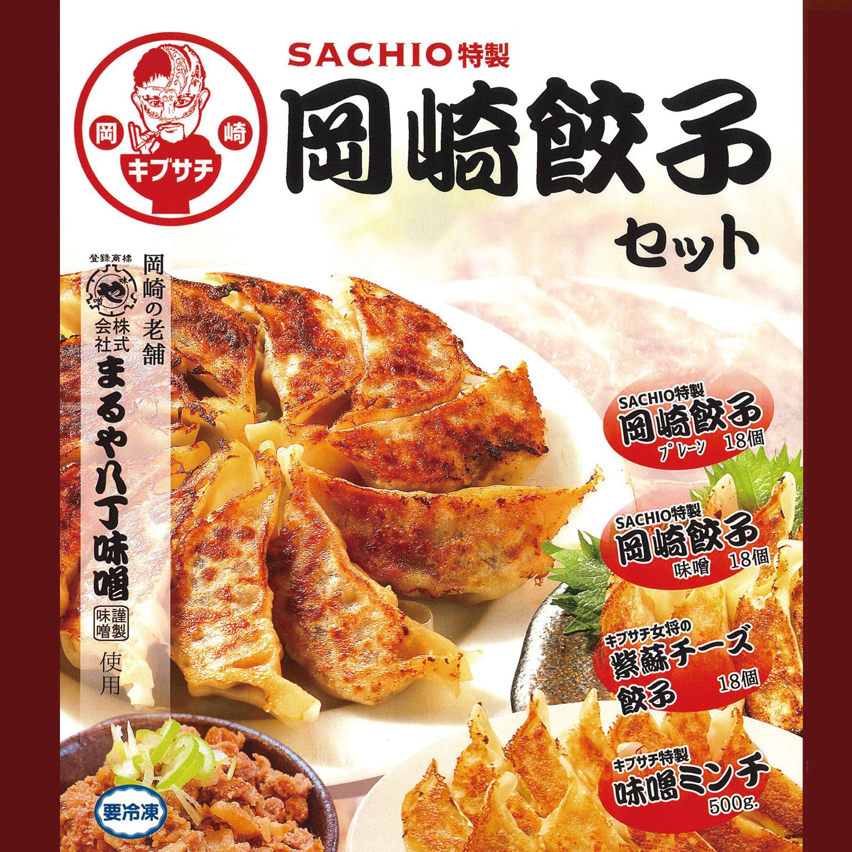 SACHIO特製 岡崎餃子セット【お得な4種類】
