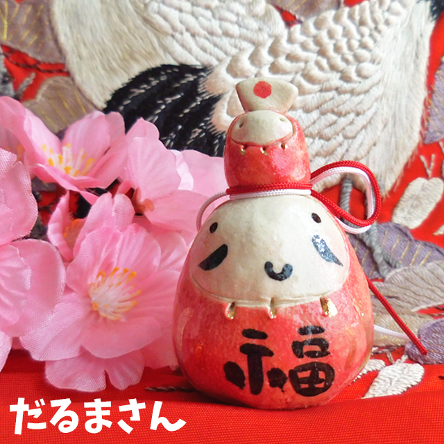 (348) だるまさん 達磨 縁起物 陶器製