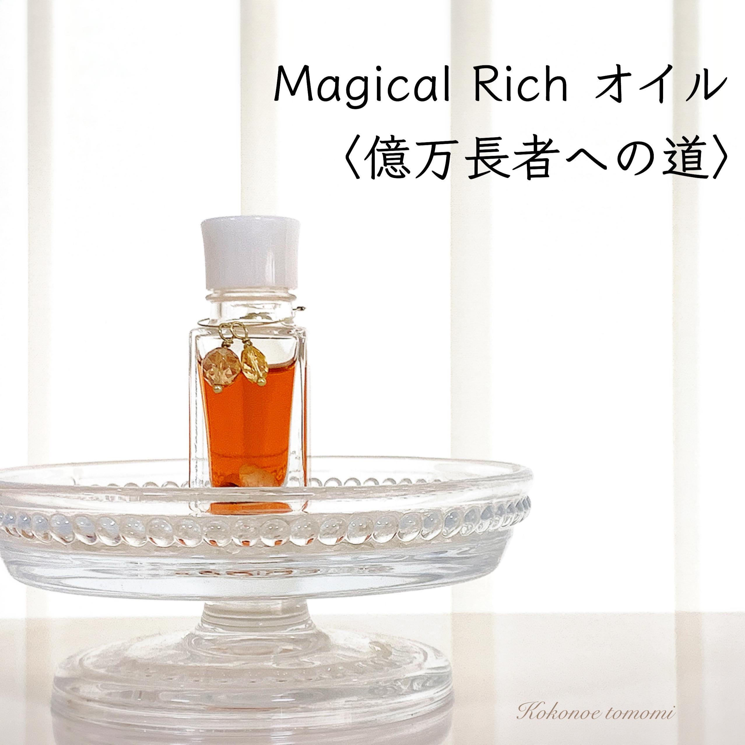 最強♡美オーラ・Magical Richオイル(億万長者への道)
