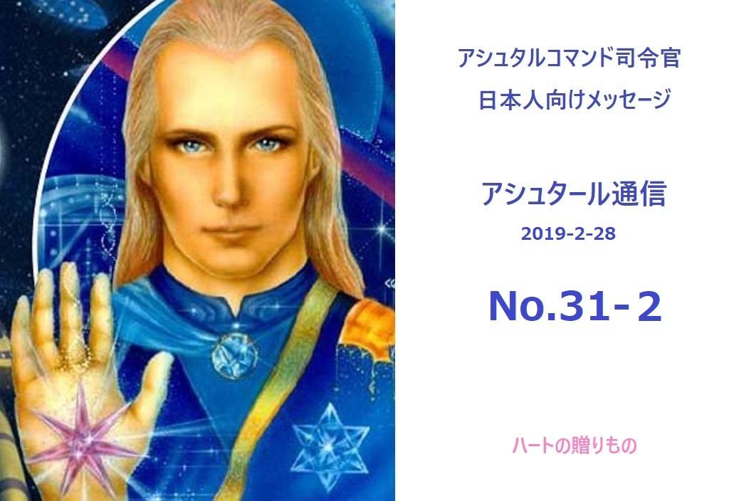 アシュタール通信No.31-2(2019-2-28)