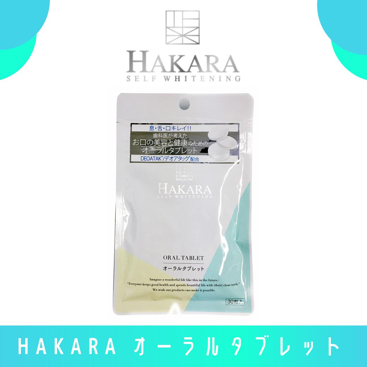【定期便】HAKARA オーラルタブレット