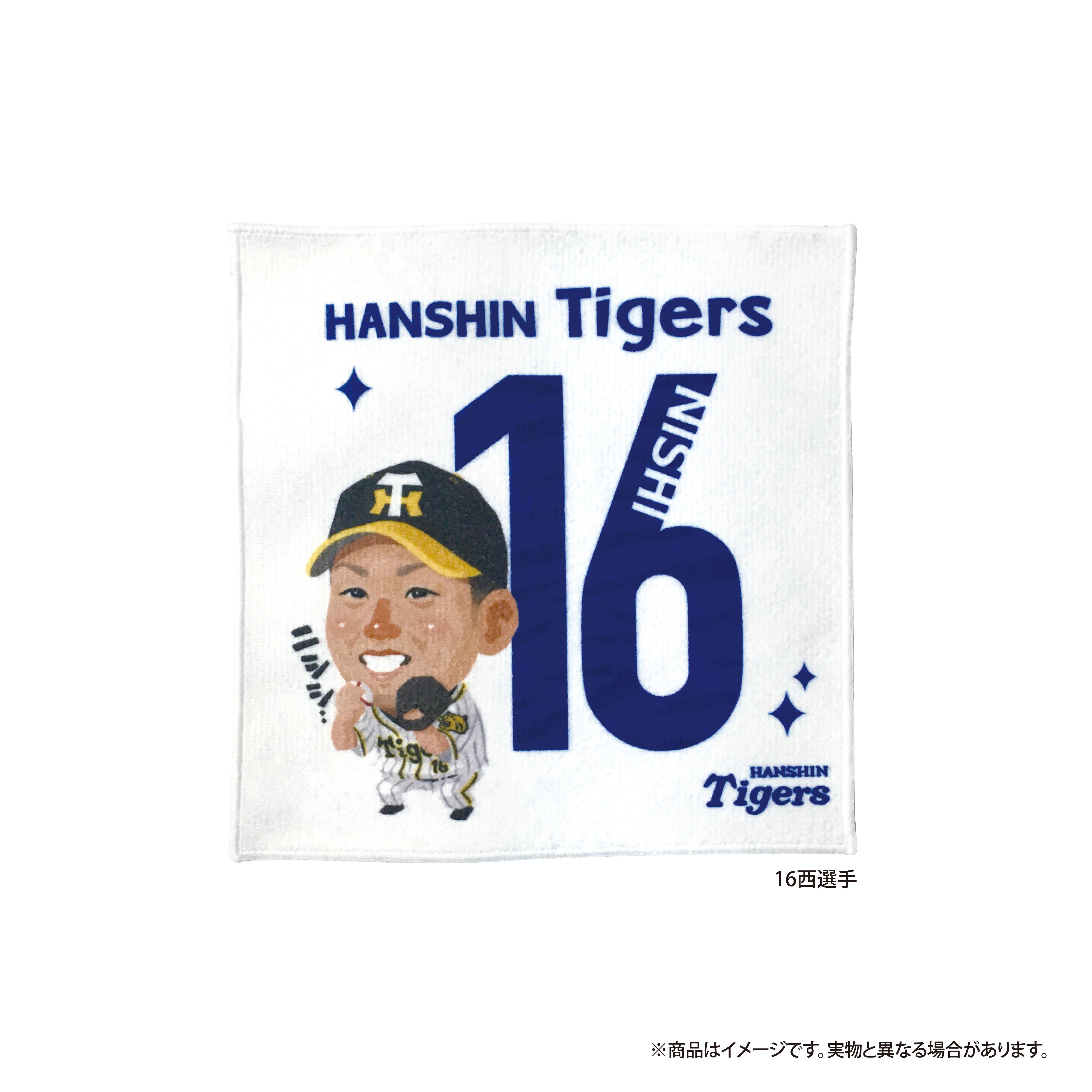 20阪神タイガース×マッカノーズ ハンドタオル