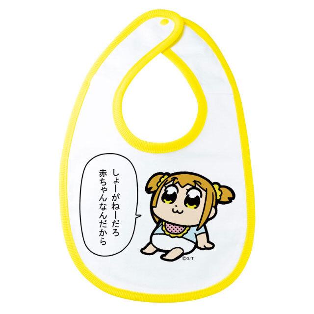 再注文用【4589839345897】ポプテピピック/よだれかけ/黄色