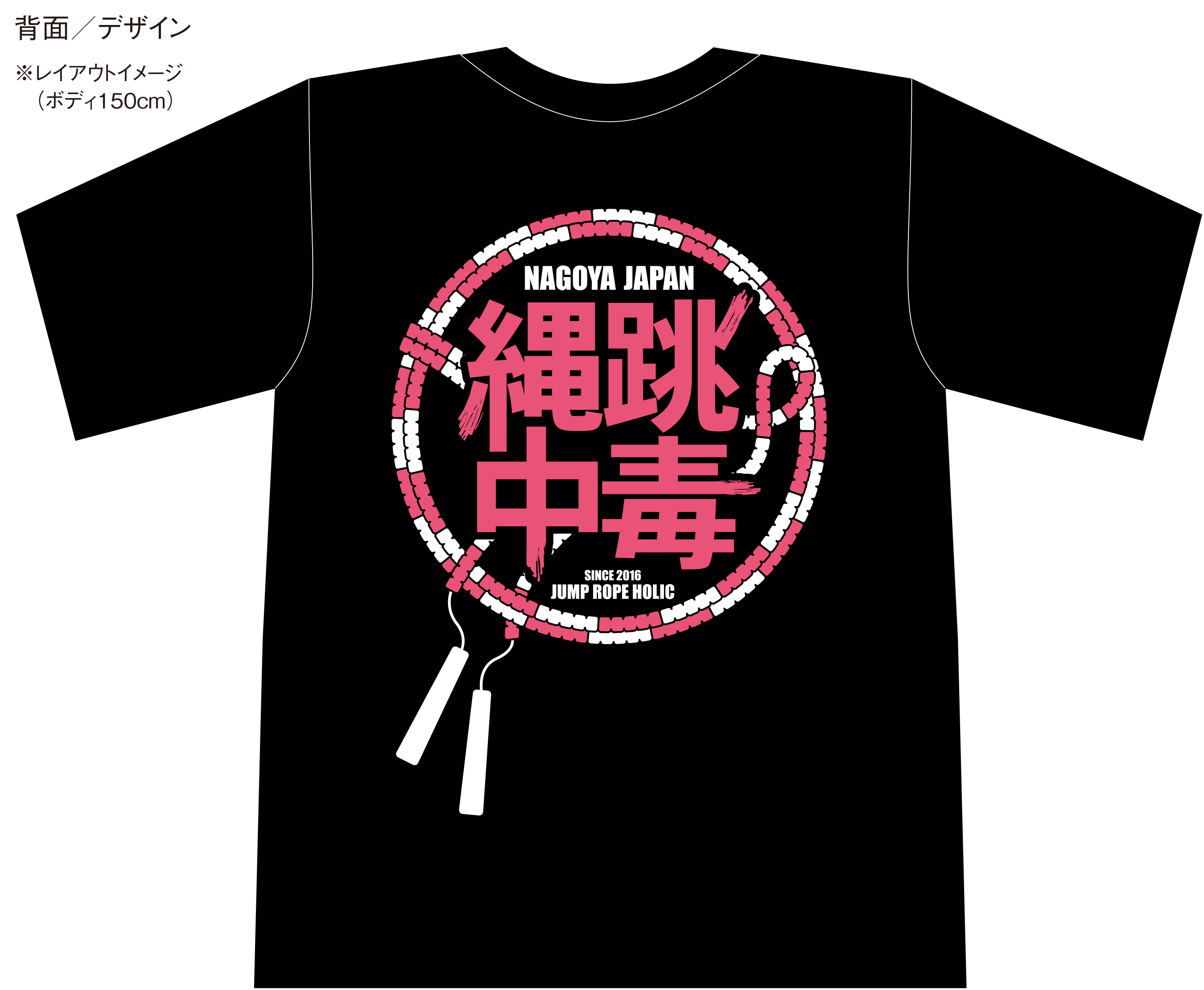 【NEWカラー】縄跳中毒Tシャツ(黒/ピンク)