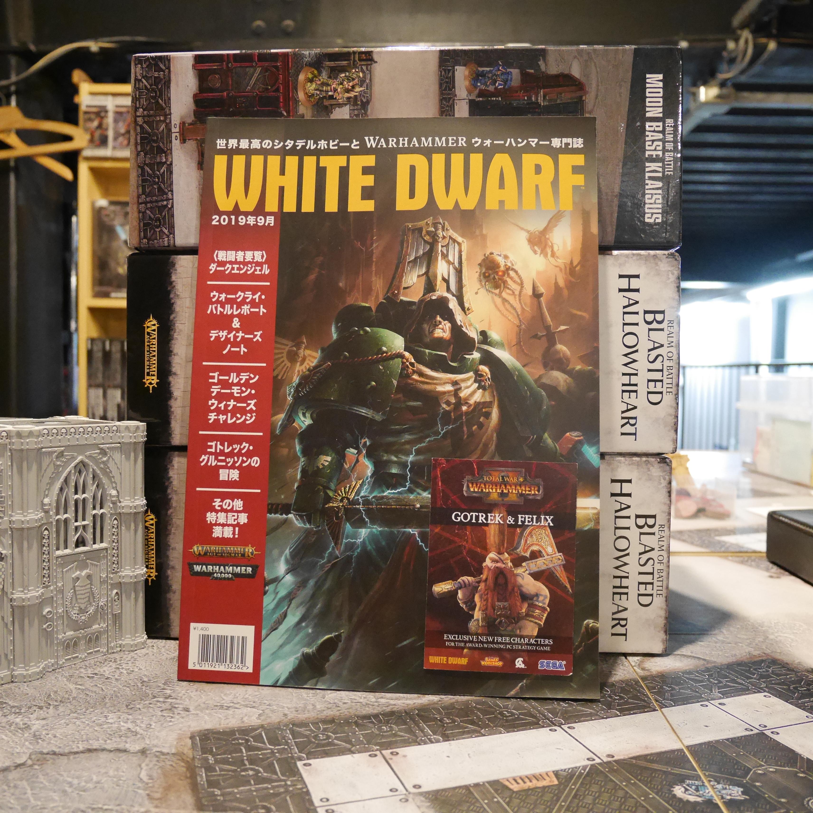 WHITE DWARF ホワイトドワーフ 2019年9月号 日本語版