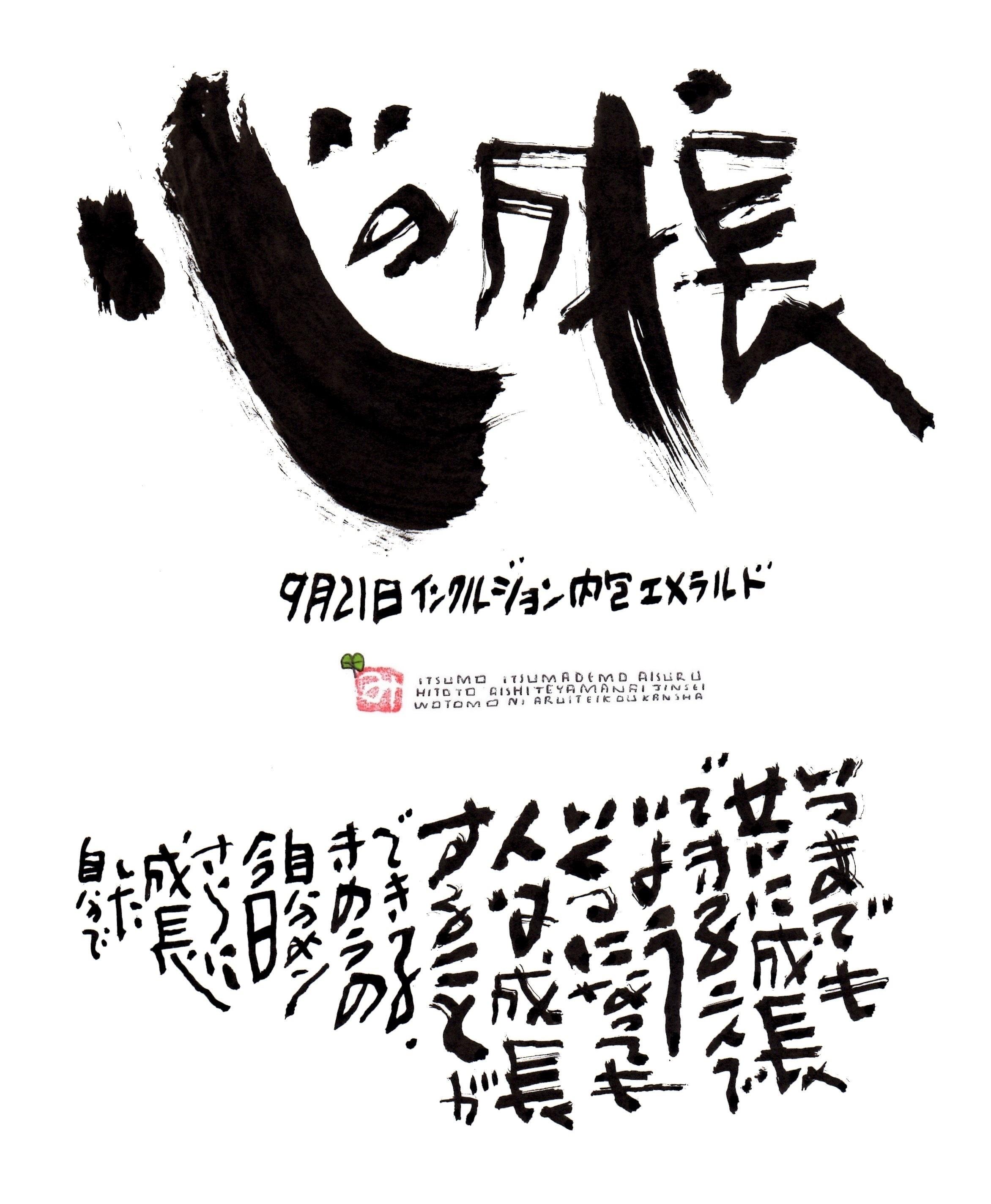 9月21日 結婚記念日ポストカード【心の成長】