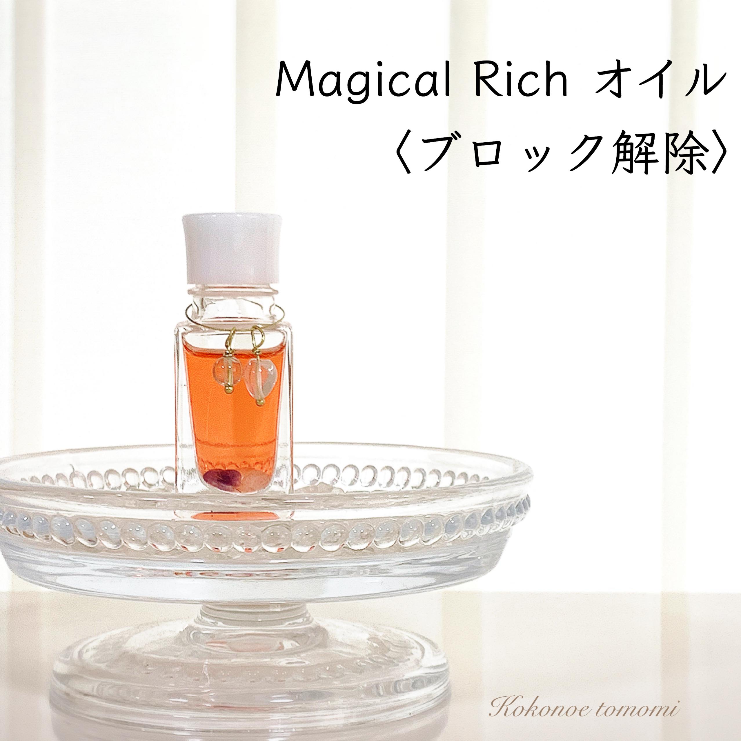 最強♡美オーラ・Magical Richオイル(ブロック解除)