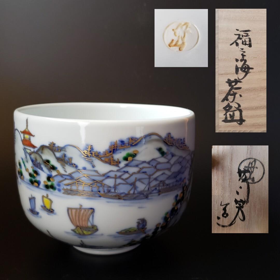 茶道具 彩磁 福の海 茶碗 小峠葛芳 丹山 共箱 陶芸 茶会 初釜 工芸品 出物