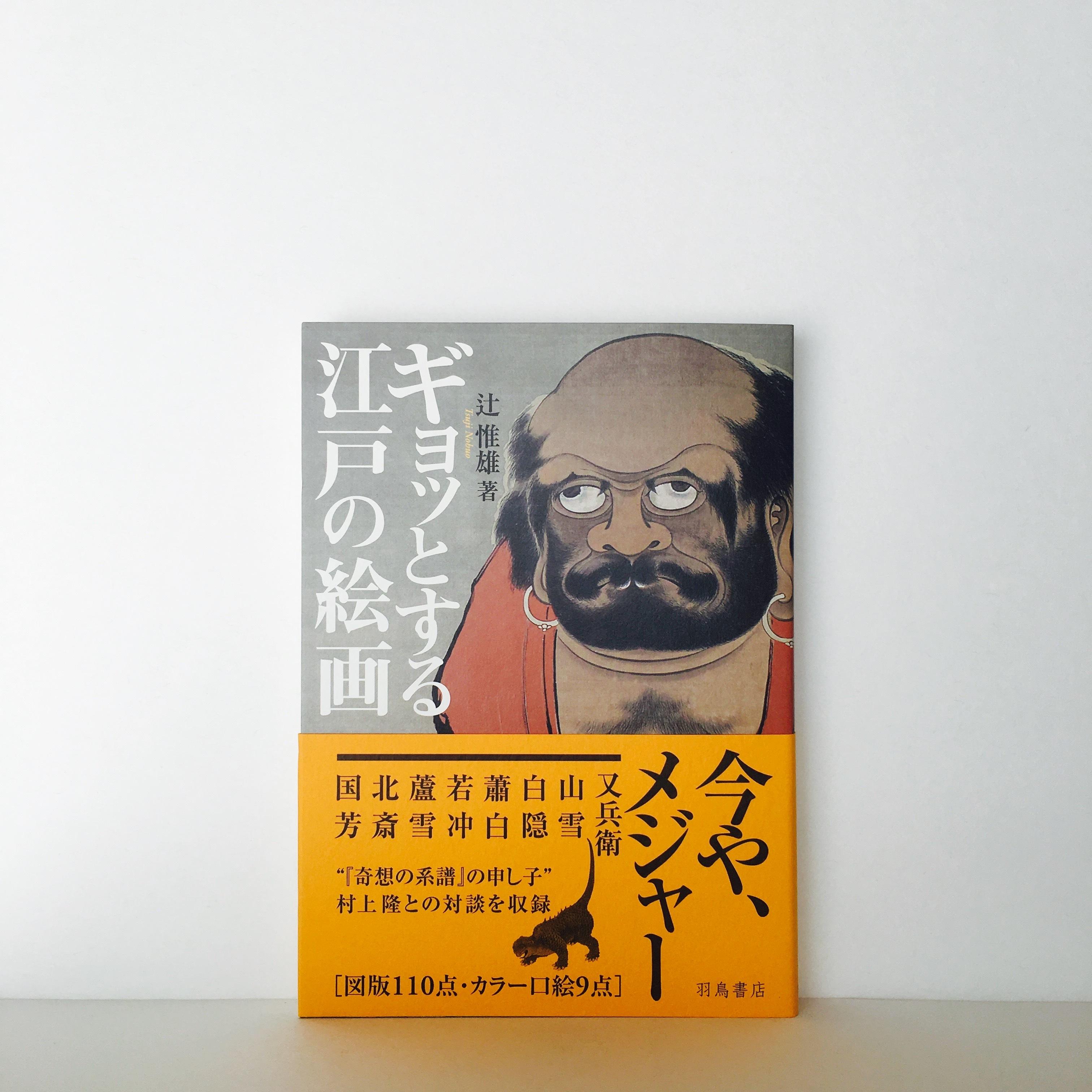 辻惟雄『ギョッとする江戸の絵画』 | 羽鳥書店