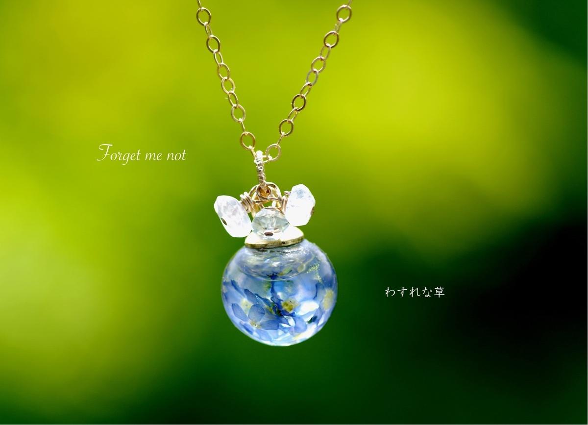 【14GDF】ハーバリウムと3つの石のネックレス *Eternal Love...勿忘草の物語Vol.1*
