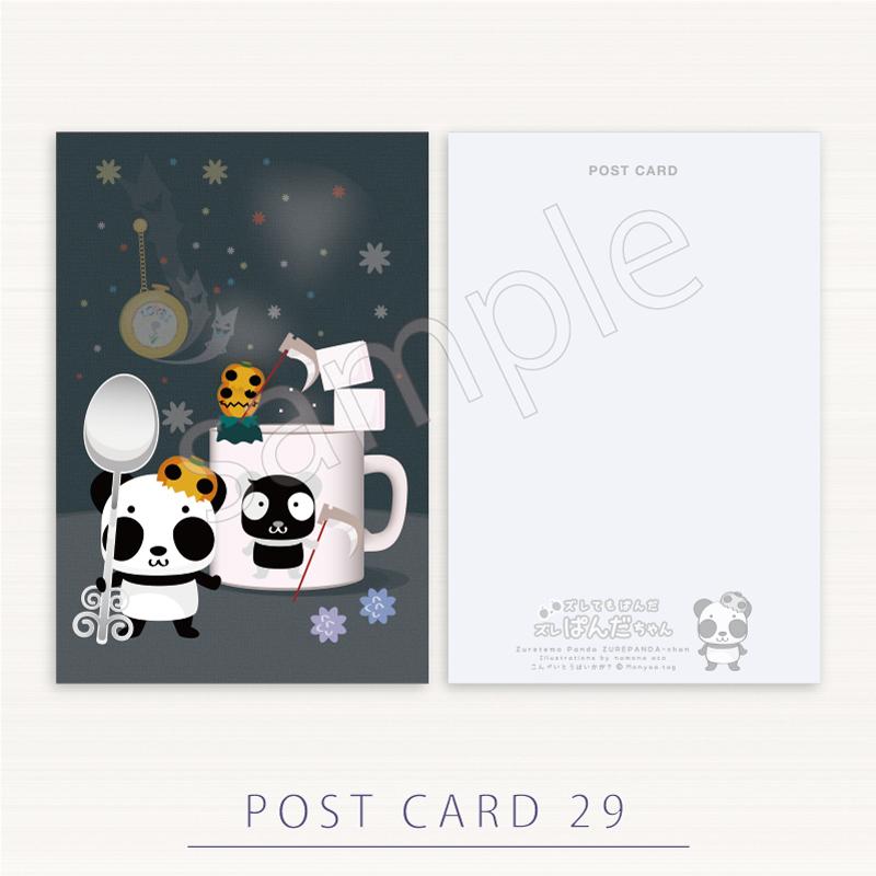 ポストカード*ズレぱんだちゃんの こんぺいとうはいかが?*1PCot29
