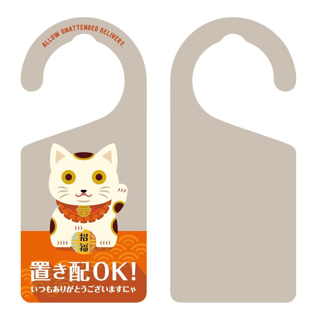 置き配OK まねき猫 白[0059] 【全国送料無料】 ドアノブ ドアプレート メッセージプレート