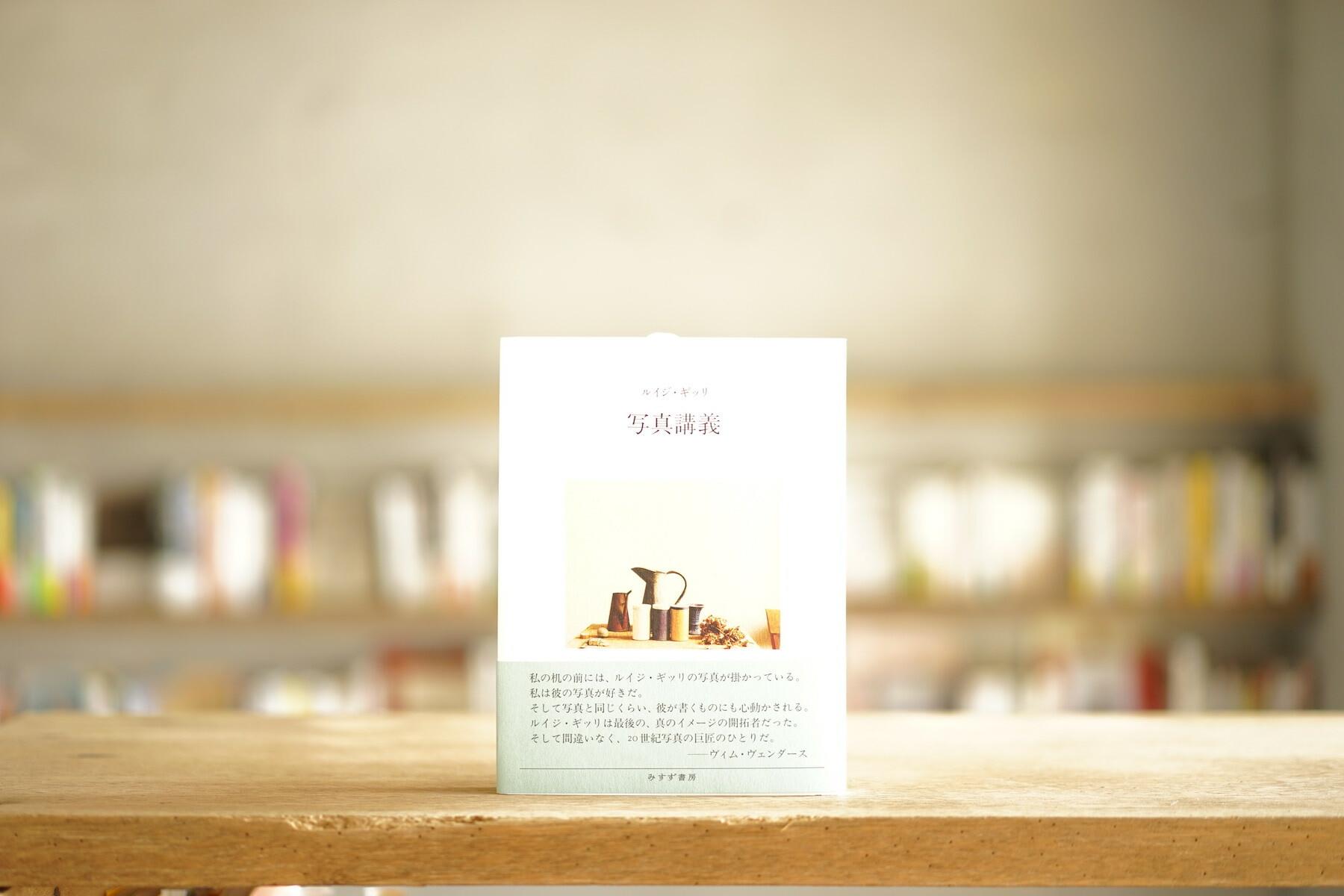 ルイジ・ギッリ 訳:萱野有美 『写真講義』 (みすず書房、2014)