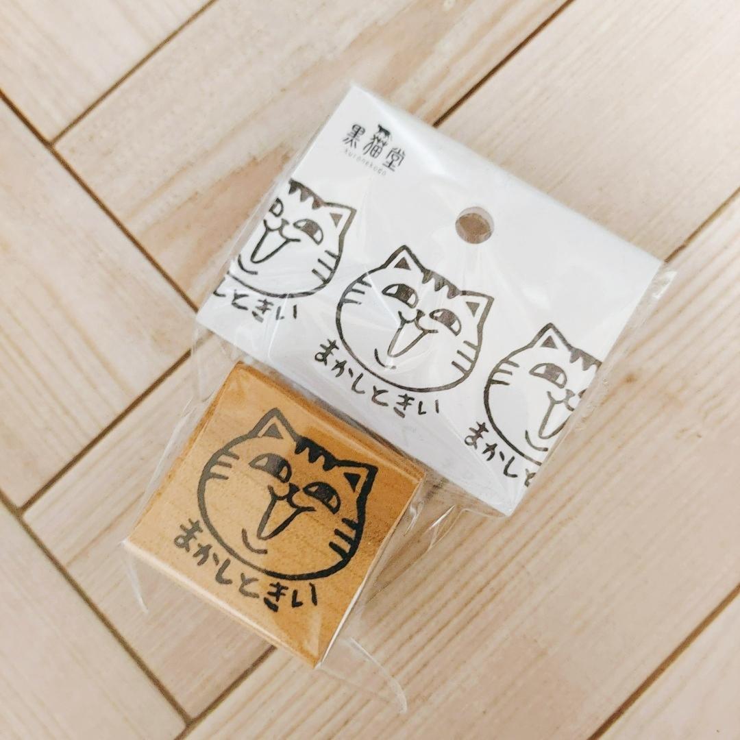 【在庫限り】関西弁ネコ「まかしときい」