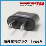 海外用変換プラグ Aタイプ NP-1