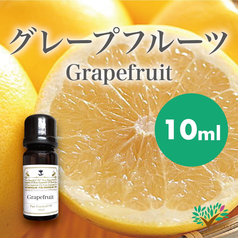 精油グレープフルーツ10ml【英国直輸入】