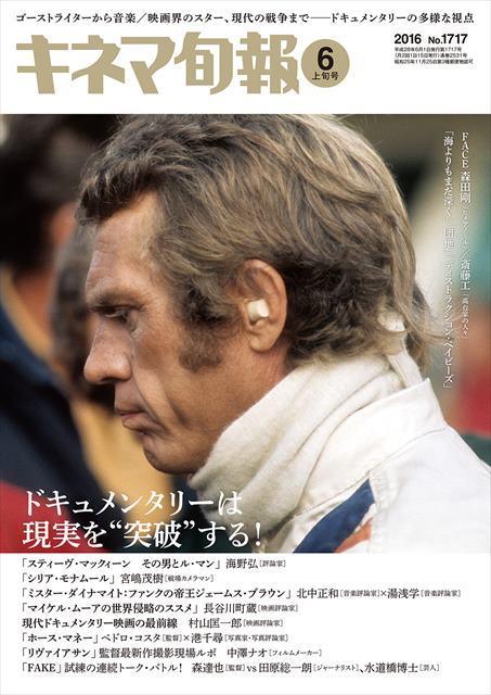 キネマ旬報 2016年6月上旬号(No.1717)