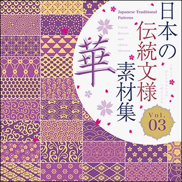 【新装版】日本の伝統文様素材集3「華」(SWST0093)