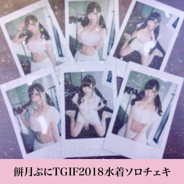 サイン入り餅月ぷにTGIF2018水着ソロチェキ