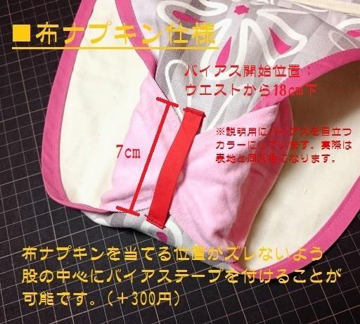 【追加オプション】 布ナプキン対応ストッパー 変更券