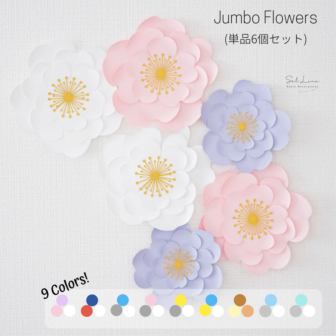 【全9カラー】ジャンボフラワー 単品6個セット 誕生日 飾り付け 飾り