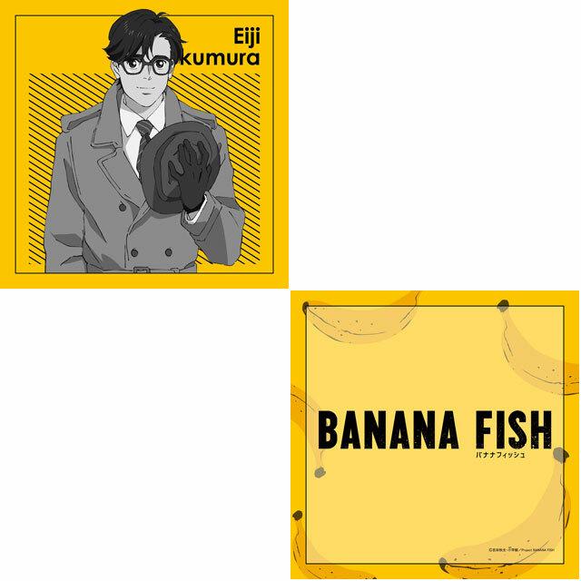 【4589839343053】BANANAFISH【描き下ろし】クッションカバー/英二