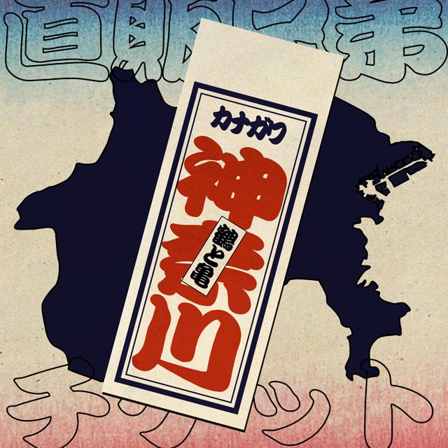 神奈川(1/3) 20冊