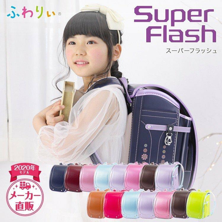 05-435:ふわりぃ:スーパーフラッシュ(女児モデル)
