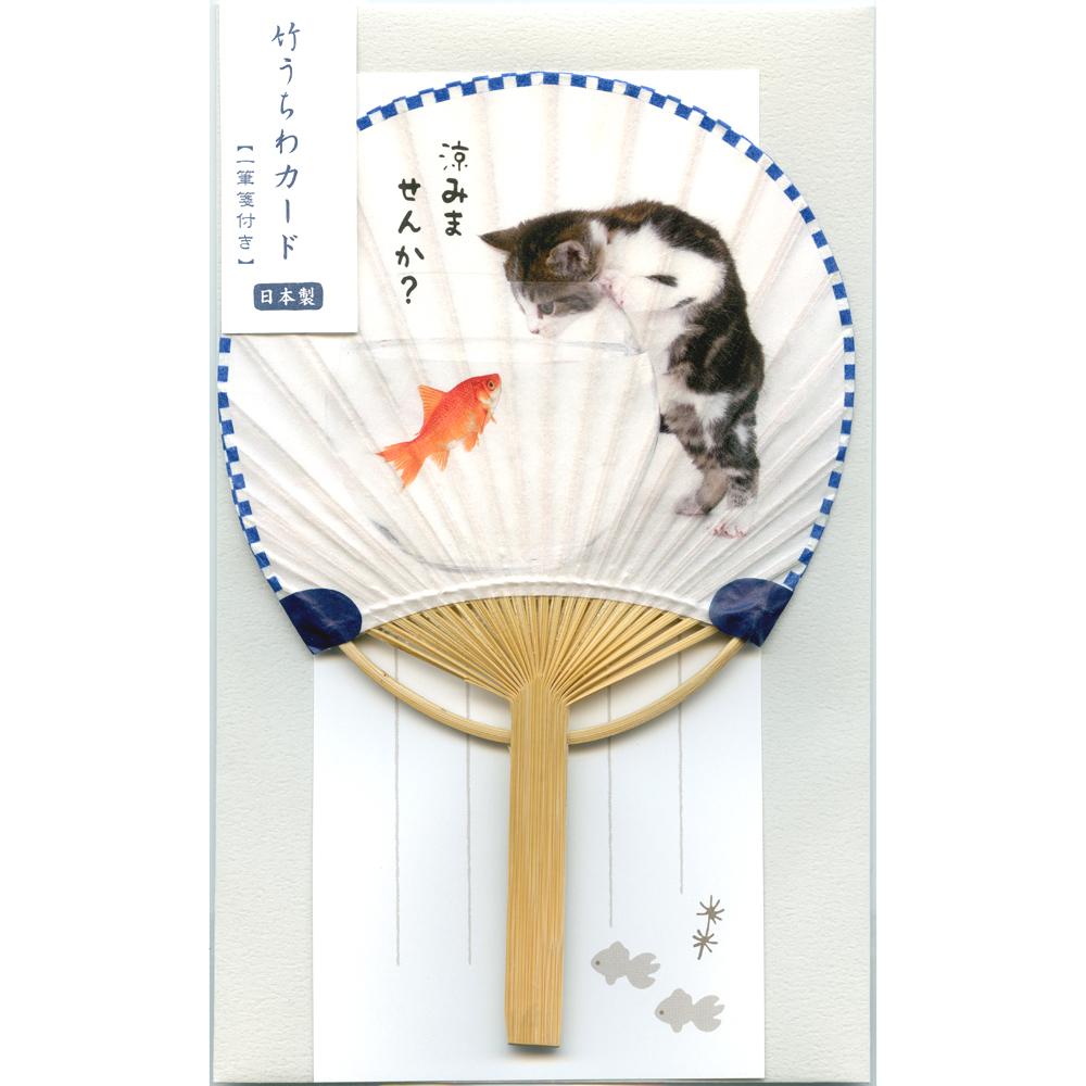 猫うちわレター(竹うちわカード子猫と涼みませんか)