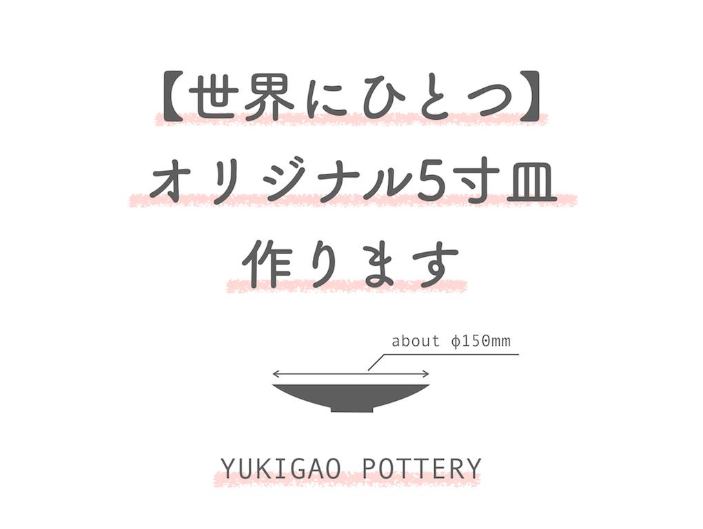 【オーダーメイド】5寸皿(直径約15cm)
