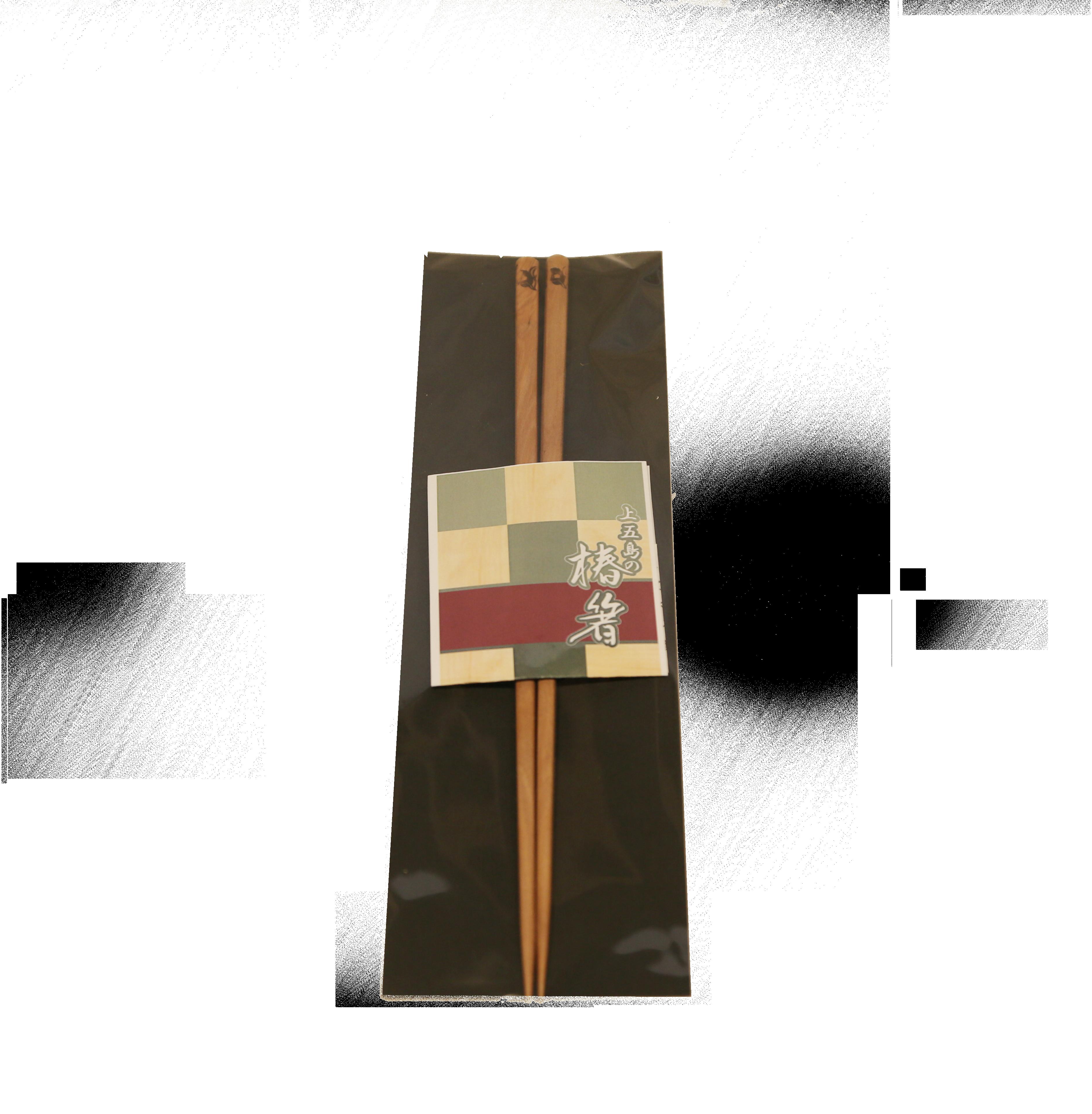 上五島の椿箸 【新上五島町椿木工技術振興会】
