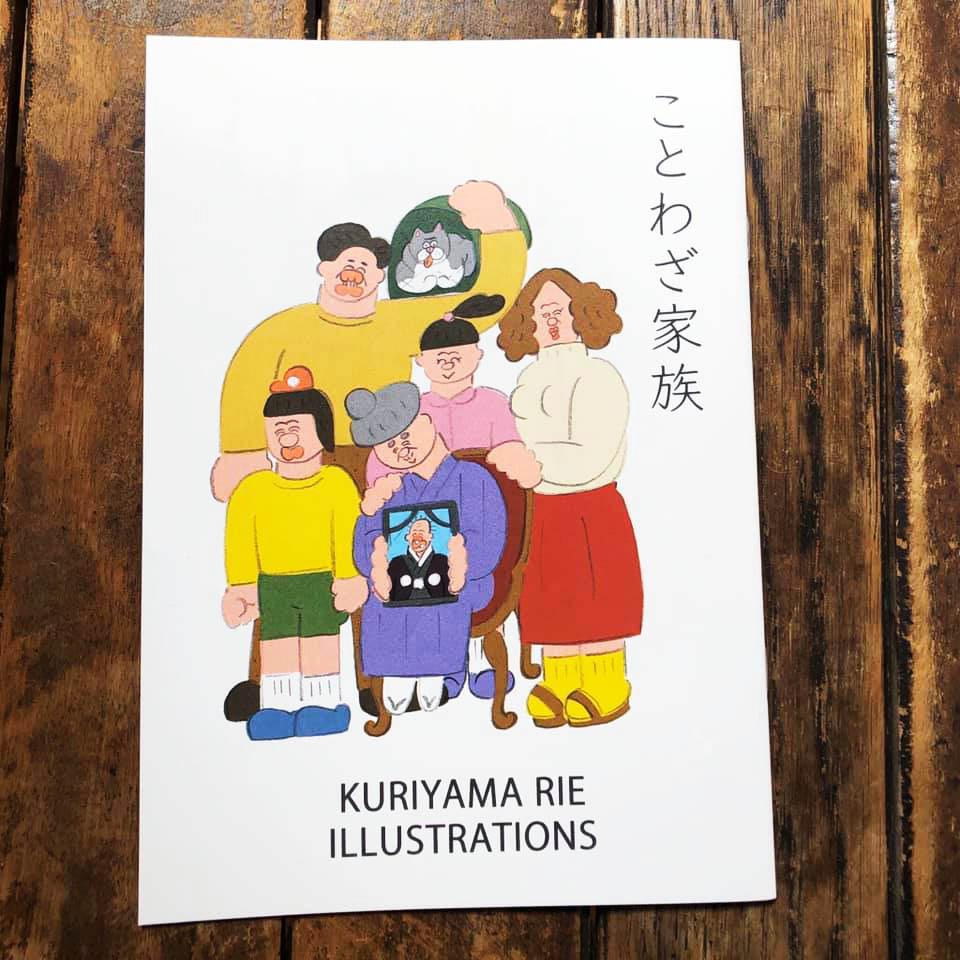 栗山リエ「ことわざ家族BOOK」