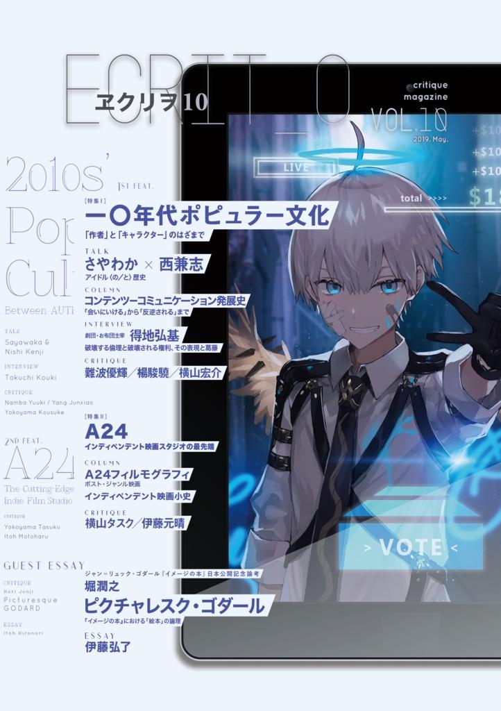 ヱクリヲ Vol.10 一〇年代ポピュラー文化