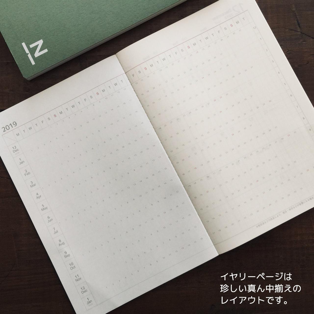 2020ノンブルノート「N」+MONTHLY(マンスリー帳)※実質無料