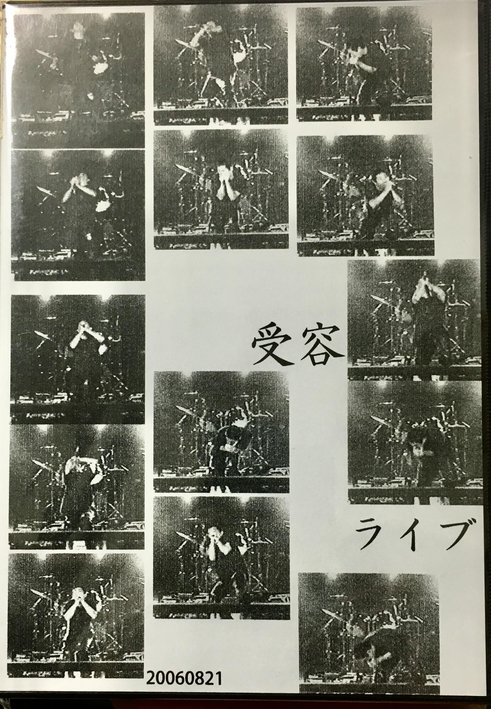 受容(Juyou) - ライブ(Live) (DVDR)